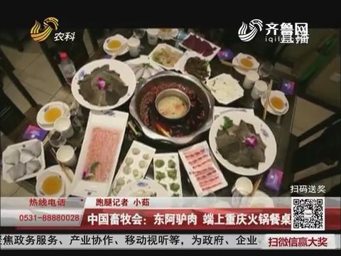 中国畜牧会:东阿驴肉 端上重庆火锅餐桌