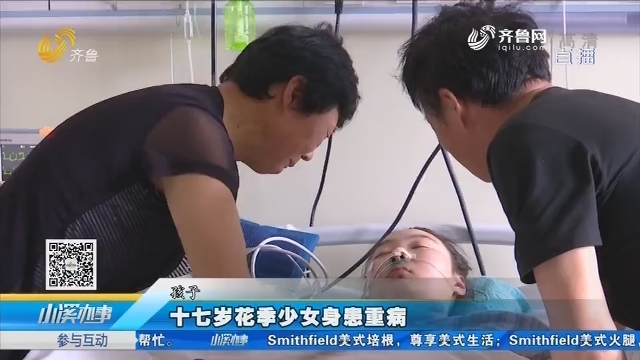 十七岁花季少女身患重病
