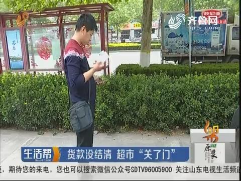"""潍坊:货款没结清 超市""""关了门"""""""