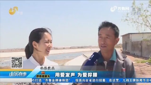 【用爱发声 为爱撑腰】滨州:海防卫生院 夫妻坚守三十年