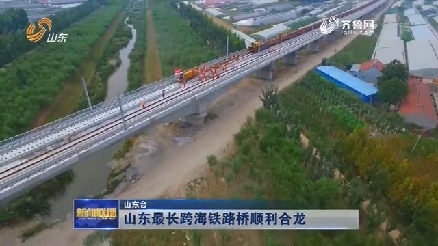 山东最长跨海铁路桥顺利合龙