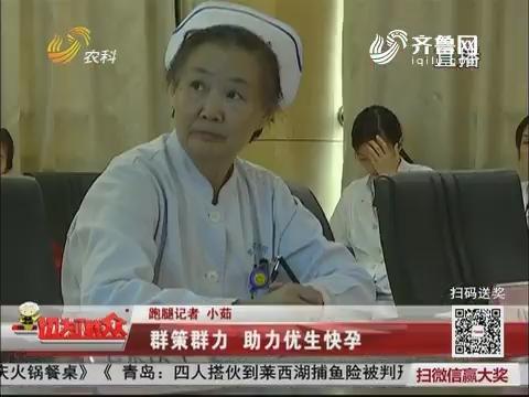 济南:群策群力 助力优生快孕