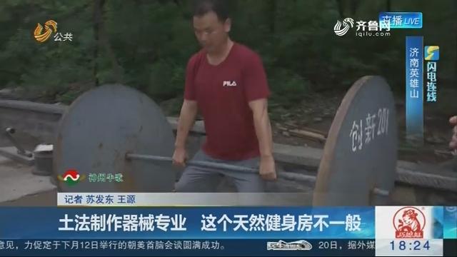【闪电连线】济南:土法制作器械专业 这个天然健身房不一般