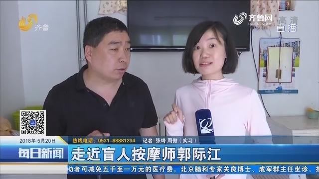 济南:走进盲人按摩师郭际江