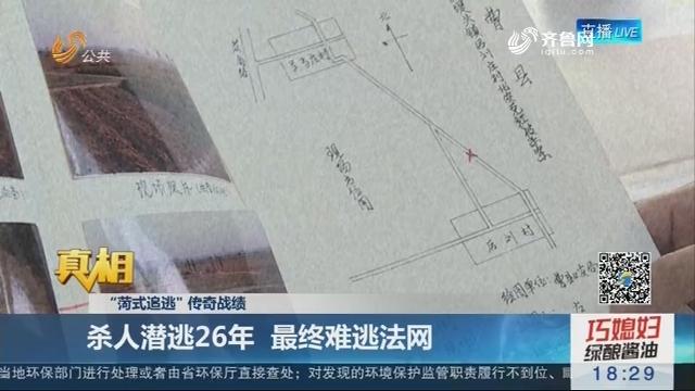 """【真相】""""菏式追逃"""" 传奇战绩:杀人潜逃26年 最终难逃法网"""