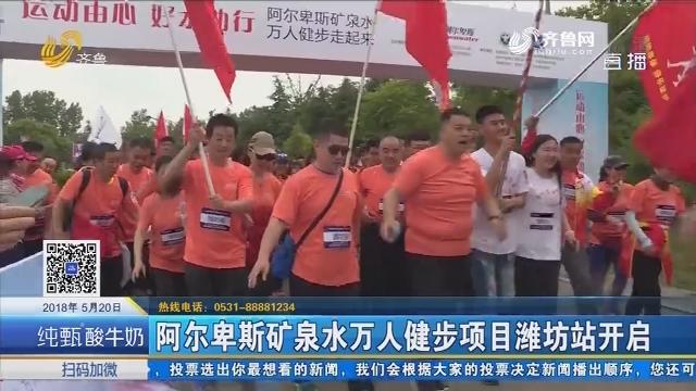 阿尔卑斯矿泉水万人健步项目潍坊站开启