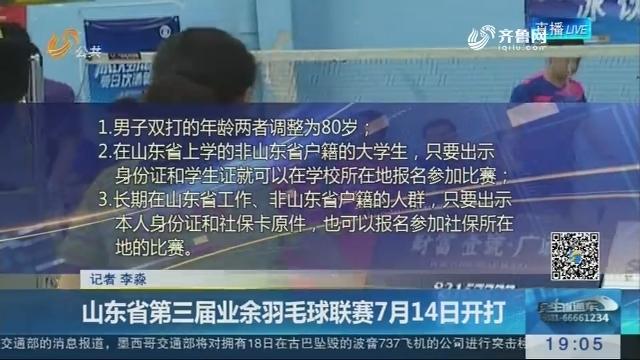 山东省第三届业余羽毛球联赛7月14日开打