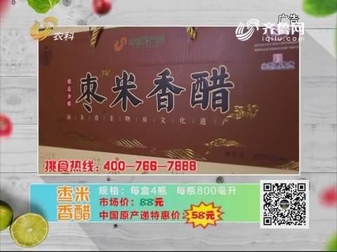 20180520《中国原产递》:枣米香醋