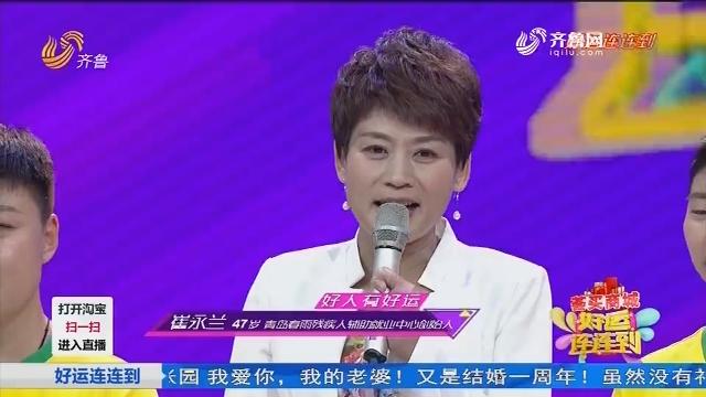 20180520《好运连连到》:48个孩子的妈妈崔永兰荣登好运好人榜