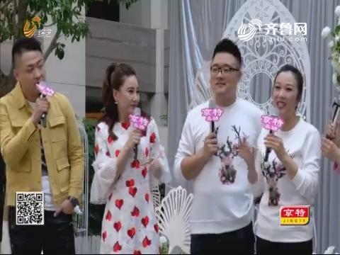 20180520《我们结婚吧》:贵和洲际酒店专场