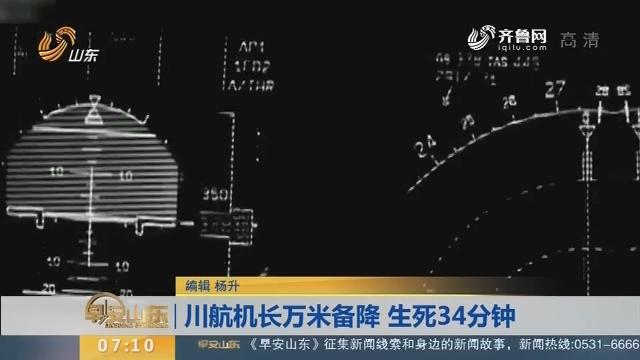 【闪电新闻排行榜】川航机长万米备降 生死34分钟