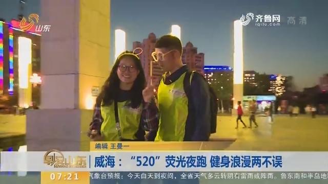 """【闪电新闻排行榜】威海:""""520""""荧光夜跑 健身浪漫两不误"""