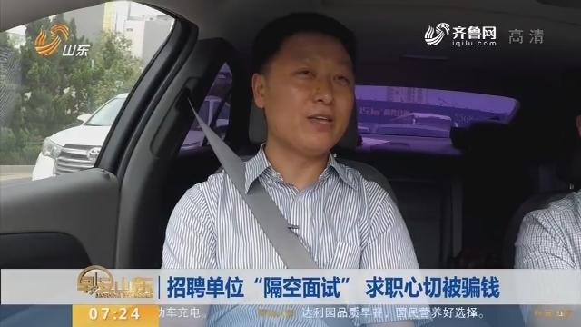 """【上车走吧】招聘单位""""隔空面试"""" 求职心切被骗钱"""