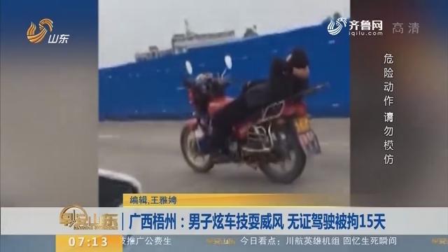 【闪电新闻排行榜】广西梧州:男子炫车技耍威风 无证驾驶被拘15天