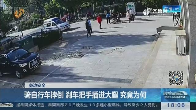 【身边安全】骑自行车摔倒 刹车把手插进大腿 究竟为何