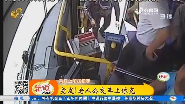 【凡人善举】龙口:突发!老人公交车上休克