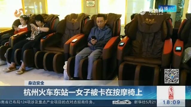 【身边安全】杭州火车东站一女子被卡在按摩椅上