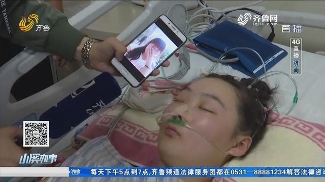十七岁花季少女身患重病 自身免疫性脑炎