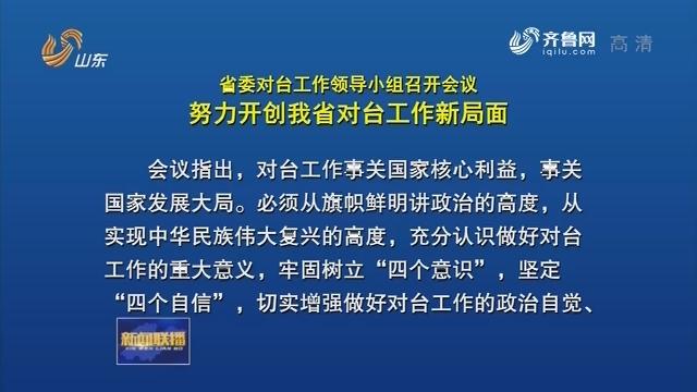 省委对台工作领导小组召开会议