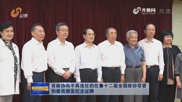 省政協向不再連任的住魯十二屆全國政協常委和委員頒發紀念證牌