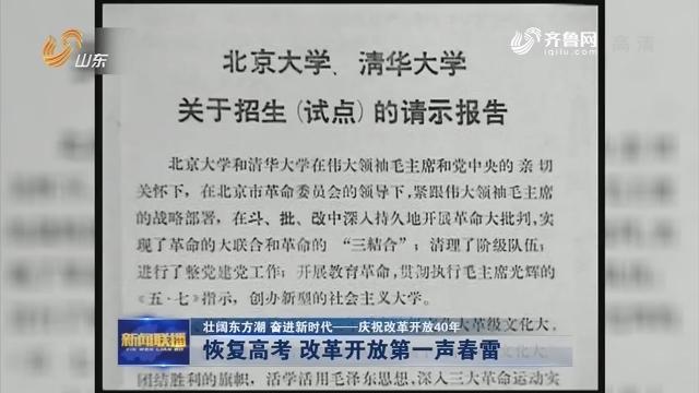 【壮阔东方潮 奋进新时代——庆祝改革开放40年】恢复高考 改革开放第一声春雷