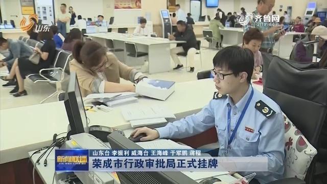 荣成市行政审批局正式挂牌