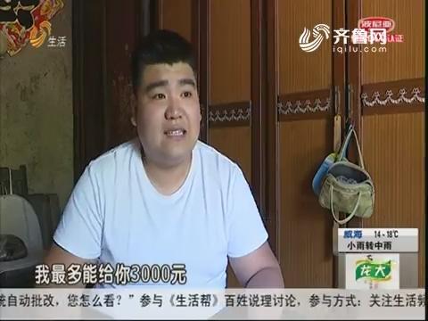 """临沂:车辆剐蹭 爱车遭横祸""""毁容"""""""