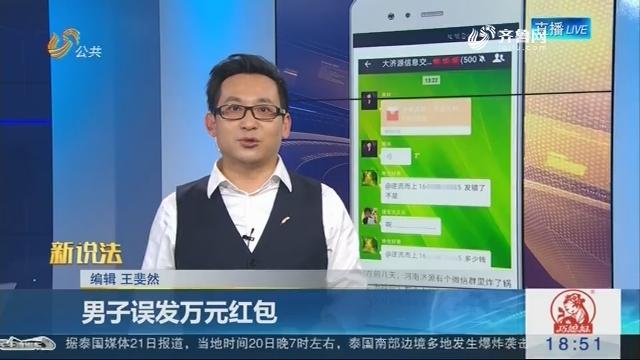 【新说法】男子误发万元红包