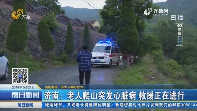 【4G直播】济南:老人爬山突发心脏病 救援正在进行