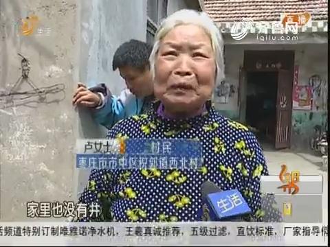 """枣庄:自来水""""不来水""""村民吃水难"""