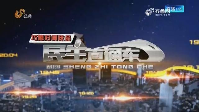 2018年05月21日《民生直通车》完整版