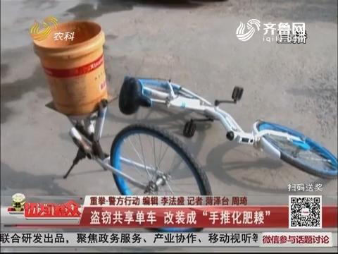 """【重拳·警方行动】鄄城:盗窃共享单车 改装成""""手推化肥耧"""""""