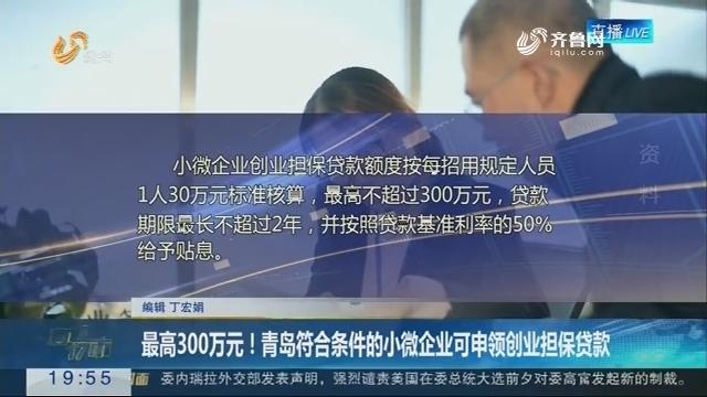 【直通17市】最高300万元!青岛符合条件的小微企业可申领创业担保贷款