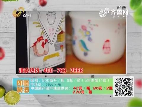 20180521《中国原产递》:即墨黄酒