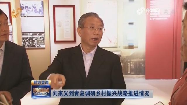 刘家义到青岛调研乡村振兴战略推进情况