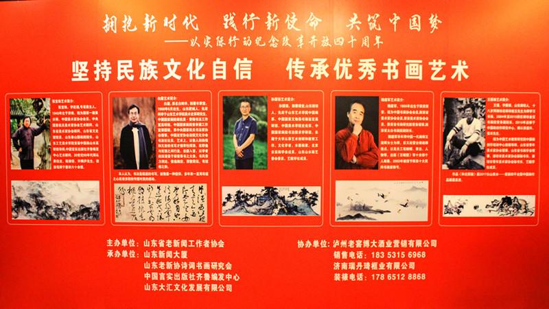 拥抱新时代  践行新使命  共筑中国梦  (研讨会视频)