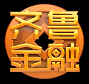 山东电视公共频道每周三晚22:20播出 欢迎收看《齐鲁金融》