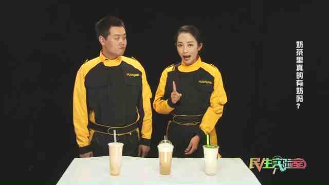 《生活大求真》:奶茶里真的有奶吗?