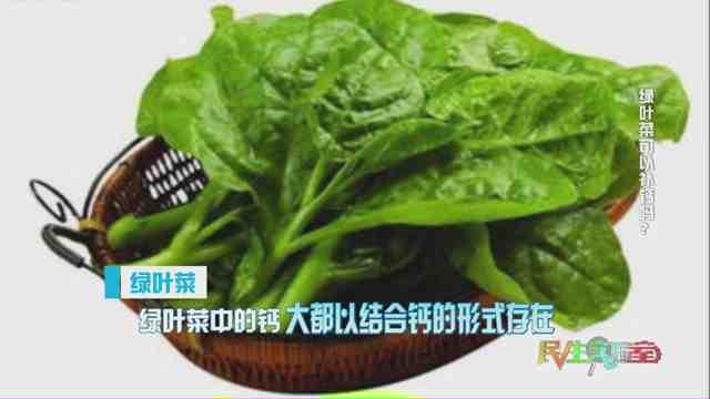 《是真还是假》:绿叶菜可以补钙吗?
