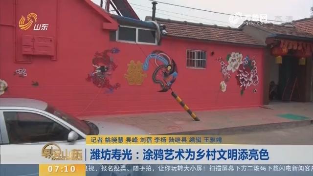 【闪电新闻排行榜】潍坊寿光:涂鸦艺术为乡村文明添亮色