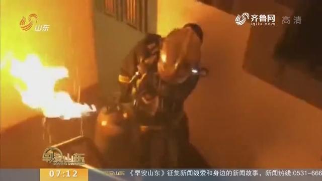 """【闪电新闻排行榜】淄博:""""抱火哥""""火场抢出""""定时炸弹"""""""