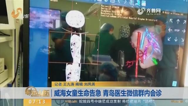 【闪电新闻排行榜】威海女童生命告急 青岛医生微信群内会诊