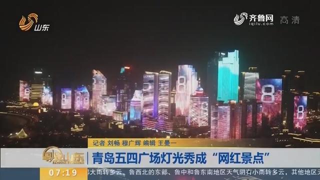 """青岛五四广场灯光秀成""""网红景点"""""""