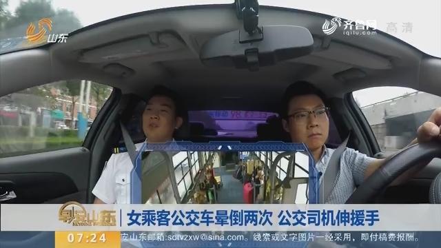 【上车走吧】女乘客公交车晕倒两次 公交司机伸援手