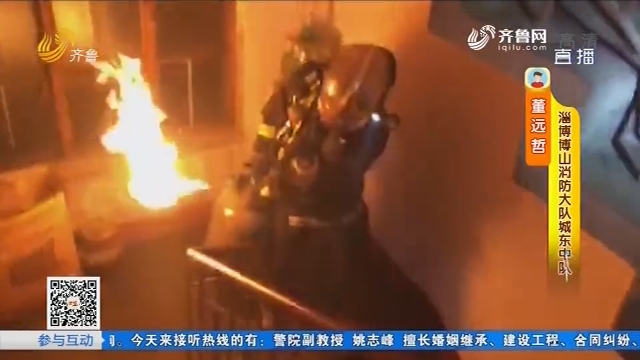 淄博:液化气罐起火 消防队员冲进火场