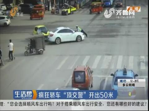 """菏泽:疯狂轿车""""顶交警""""开出50米"""