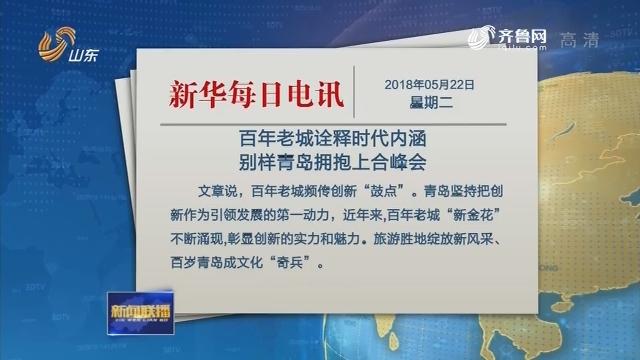【相约上合】新华每日电讯文章:百年老城诠释时代内涵 别样青岛拥抱上合峰会