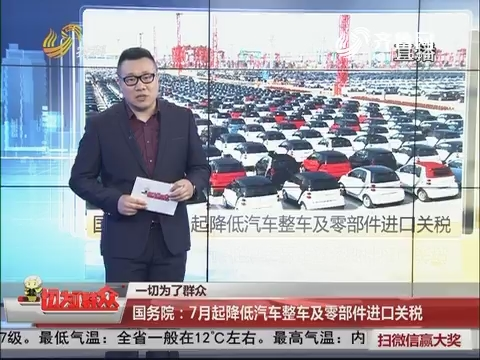国务院:7月起降低汽车整车及零部件进口关税