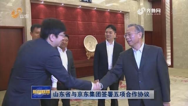 山东省与京东澳门皇家赌场娱乐签署五项合作协议