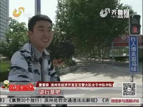 【民生热点】集赞20个放行!滨州处罚交通违法出新招